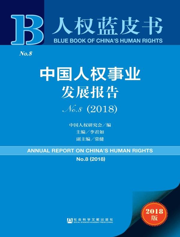 中国人权事业发展报告(No.8·2018)(人权蓝皮书)