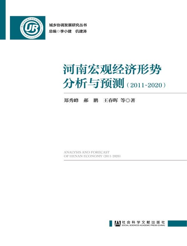 河南宏观经济形势分析与预测(2011~2020)