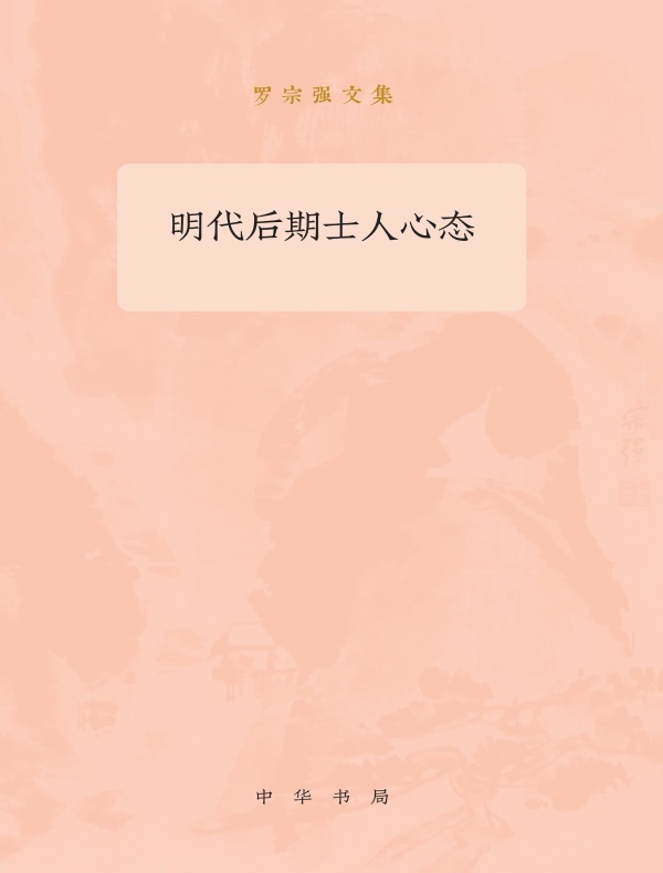 明代后期士人心态(罗宗强文集)