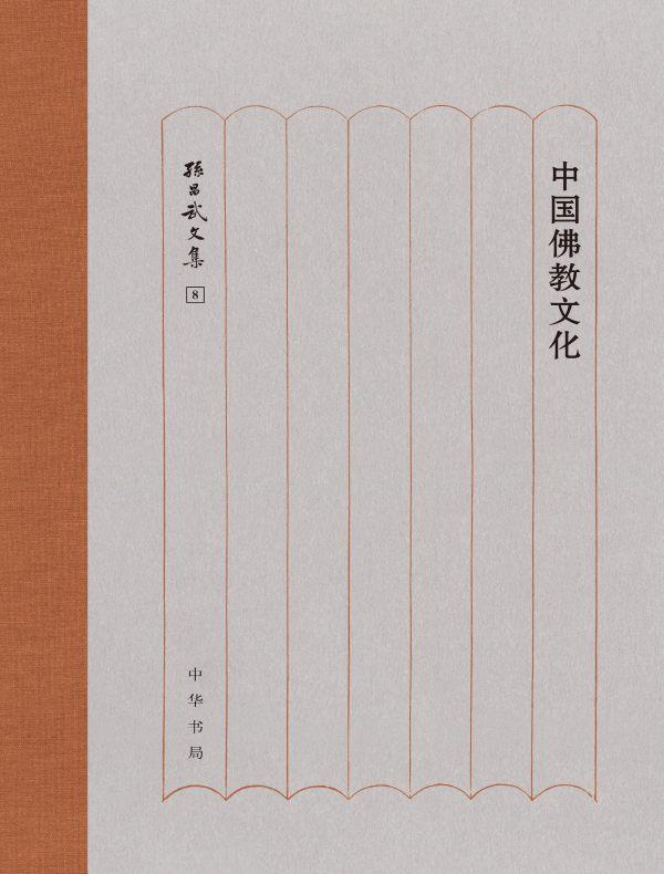 中国佛教文化(孙昌武文集)