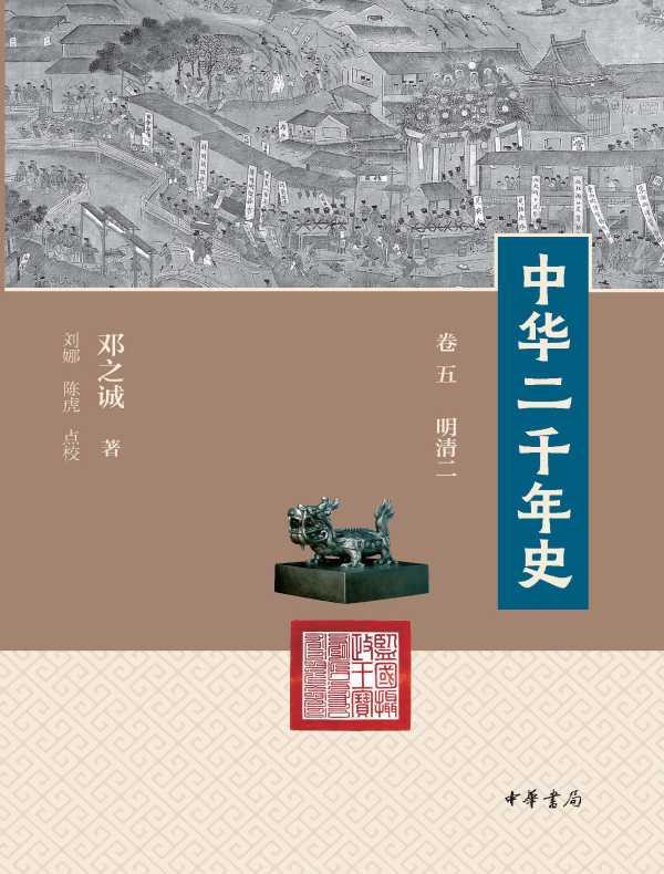 中华二千年史(第六册)
