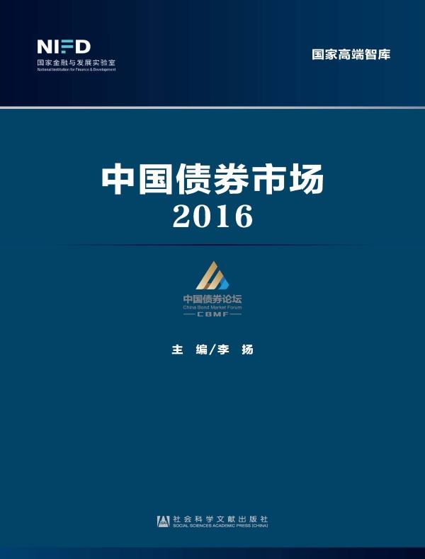 中国债券市场(2016)