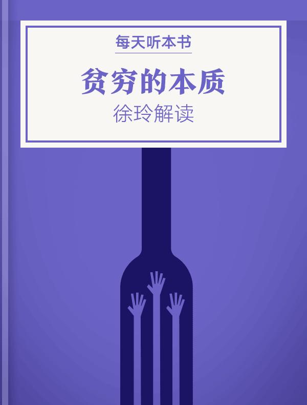 《贫穷的本质》| 徐玲解读