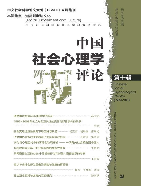 中国社会心理学评论(第10辑)