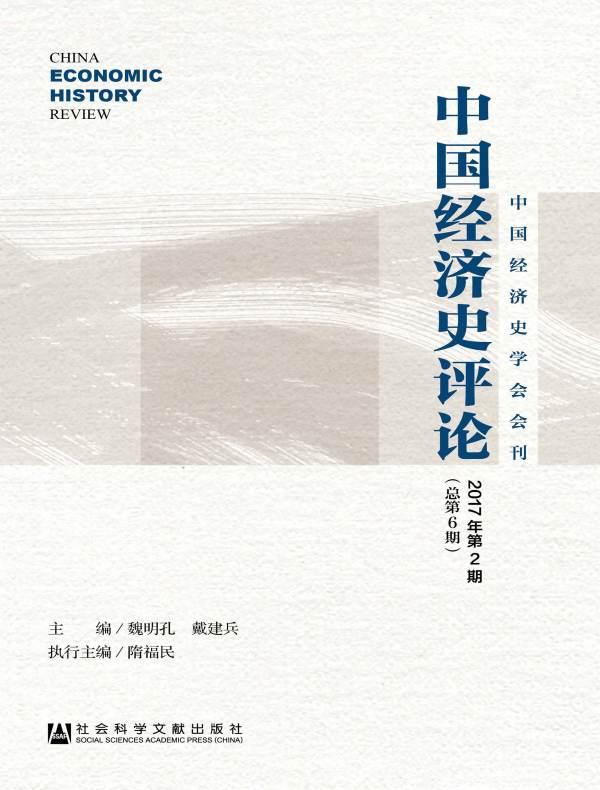 中国经济史评论(2017年第二期 总第6期)