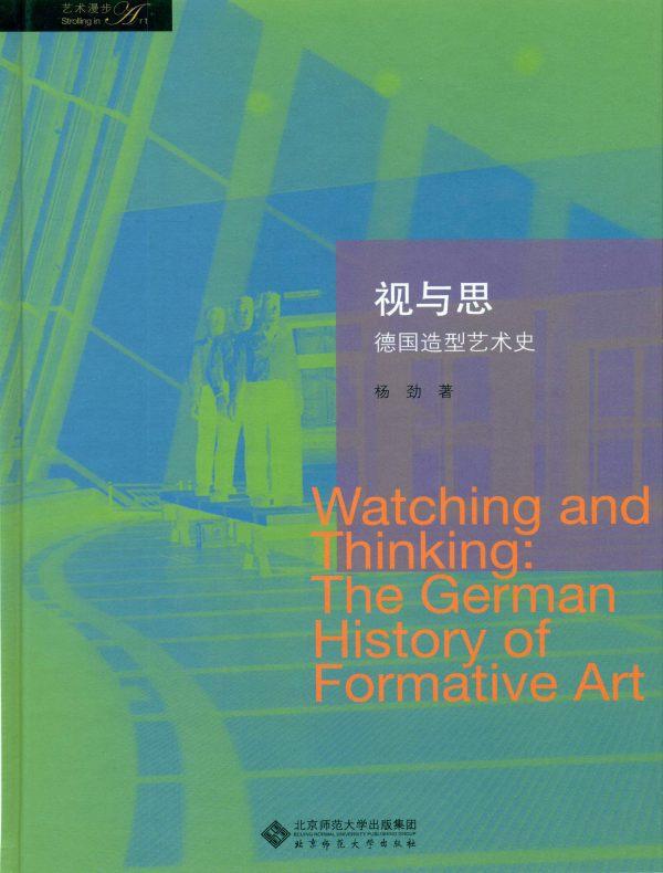 视与思:德国造型艺术史
