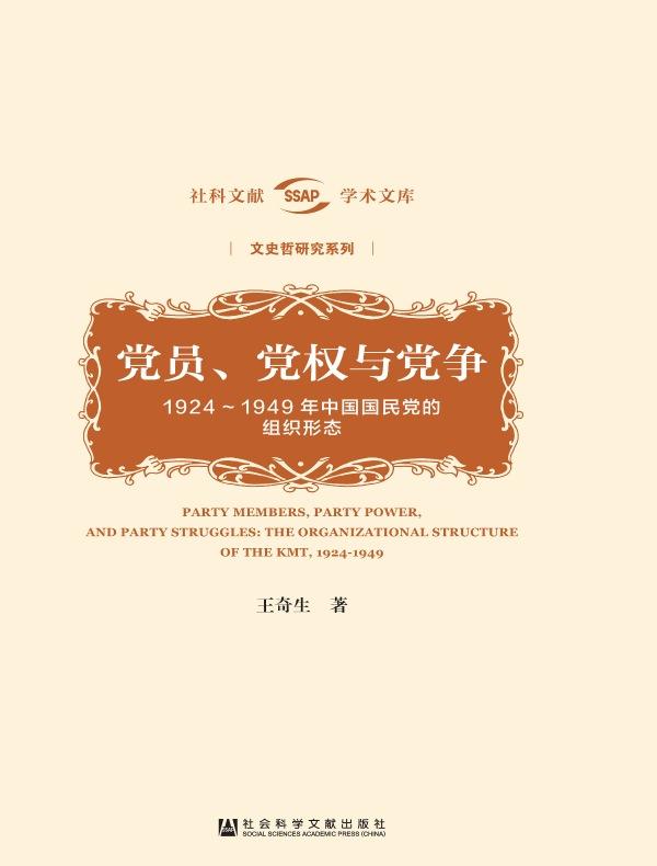 党员、党权与党争:1924~1949年中国国民党的组织形态