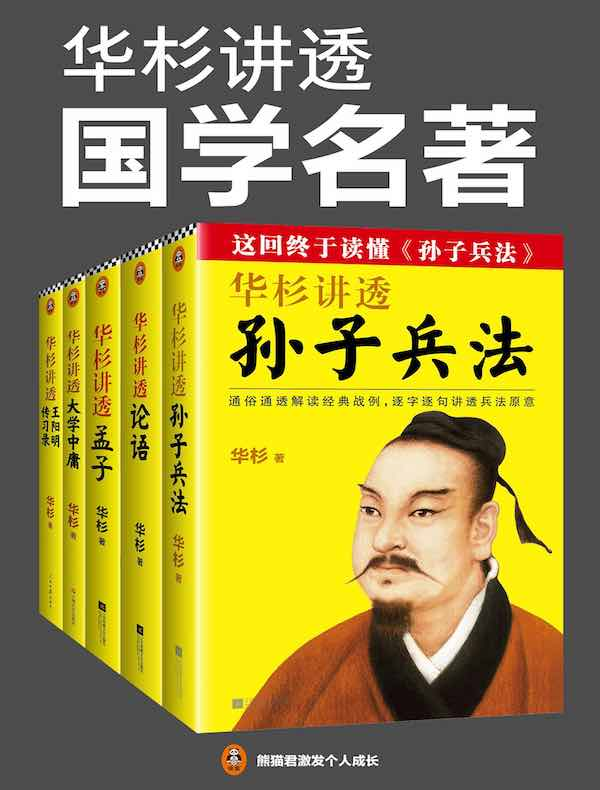 华杉讲透国学名著(共五册)