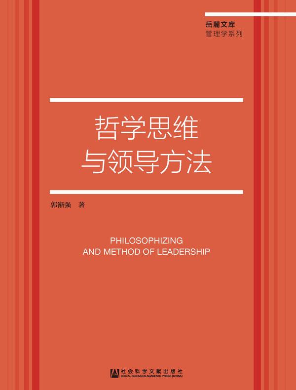 哲学思维与领导方法(岳麓文库·管理学系列)