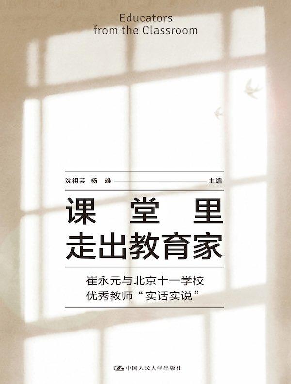 """课堂里走出教育家:崔永元与北京十一学校优秀教师""""实话实说"""""""