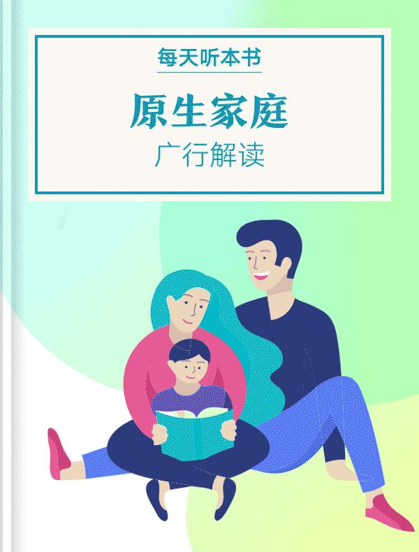 《原生家庭》| 广行解读