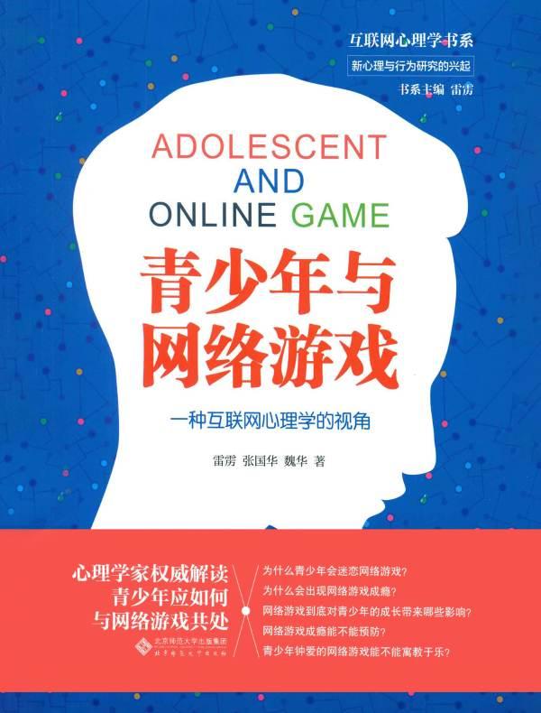 青少年与网络游戏:一种互联网心理学的视角