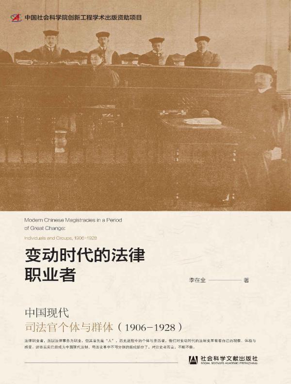 变动时代的法律职业者:中国现代司法官个体与群体(1906-1928)