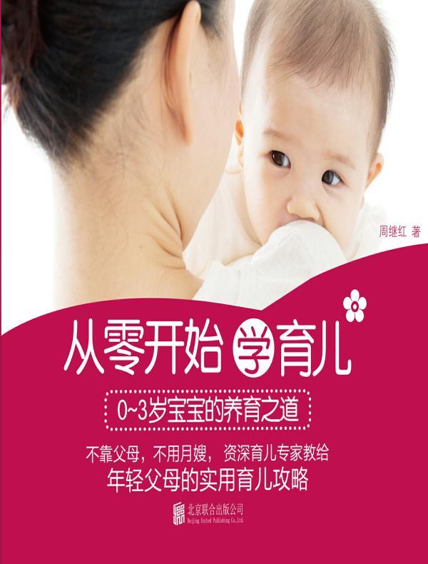 从零开始学育儿:0~3岁宝宝的养育之道