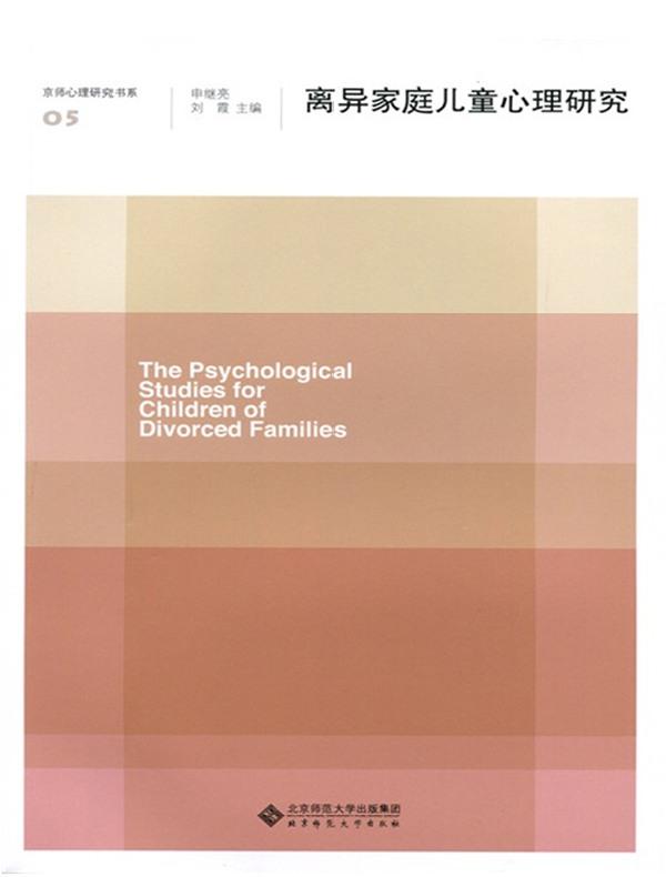 离异家庭儿童心理研究