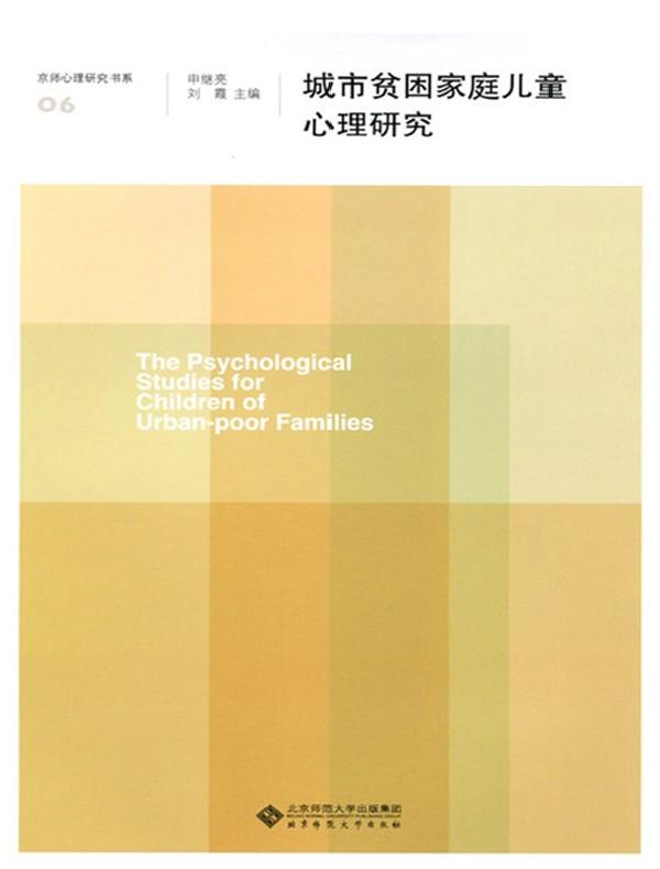 城市贫困家庭儿童心理研究(京师心理研究书系)