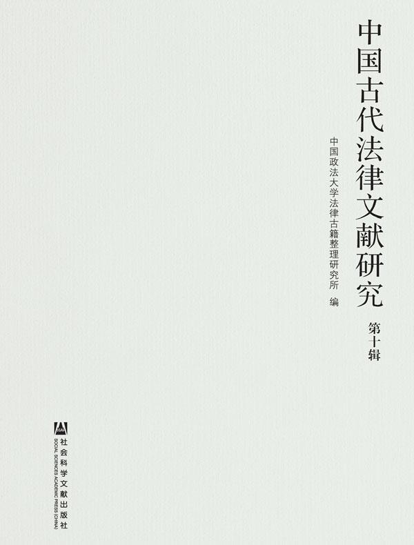 中国古代法律文献研究(第十辑)