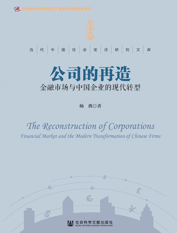 公司的再造:金融市场与中国企业的现代转型(当代中国社会变迁研究文库)