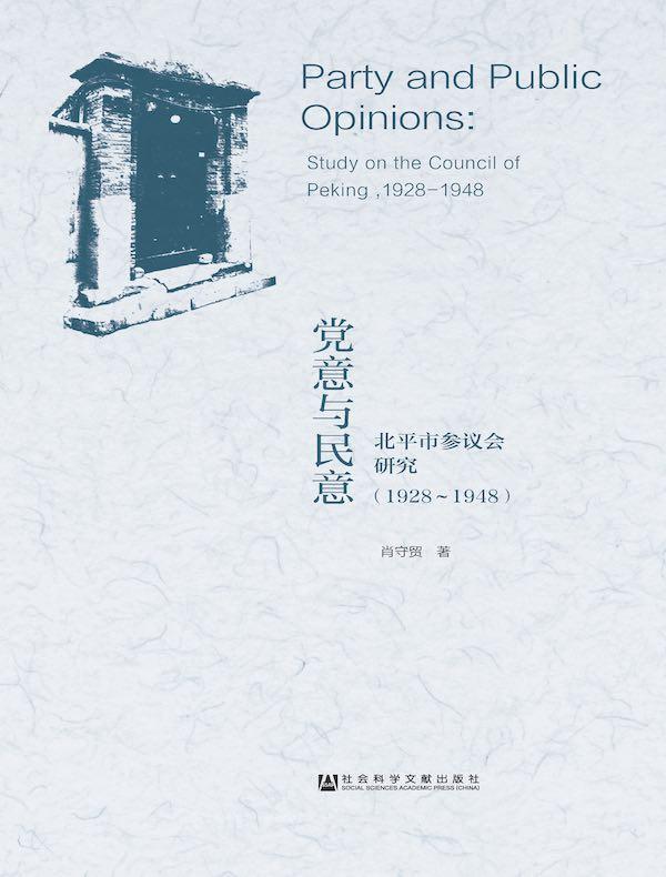 党意与民意:北平市参议会研究(1928~1948)