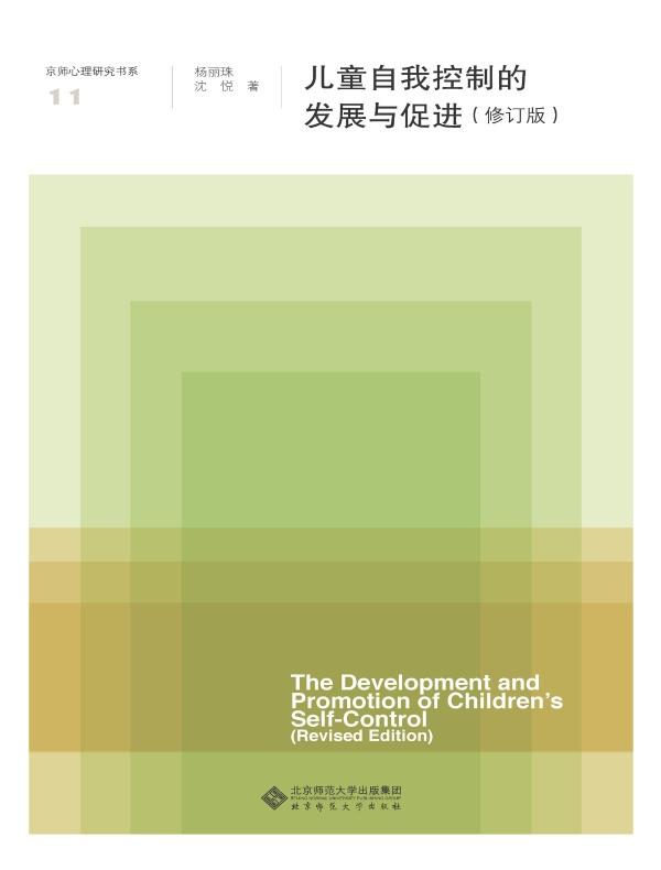 儿童自我控制的发展与促进(修订版)(京师心理研究书系)