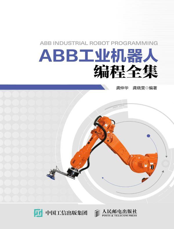 ABB工业机器人编程全集