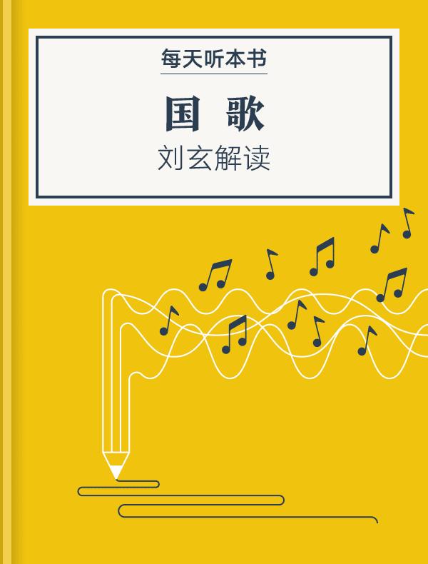 《国歌》  刘玄解读