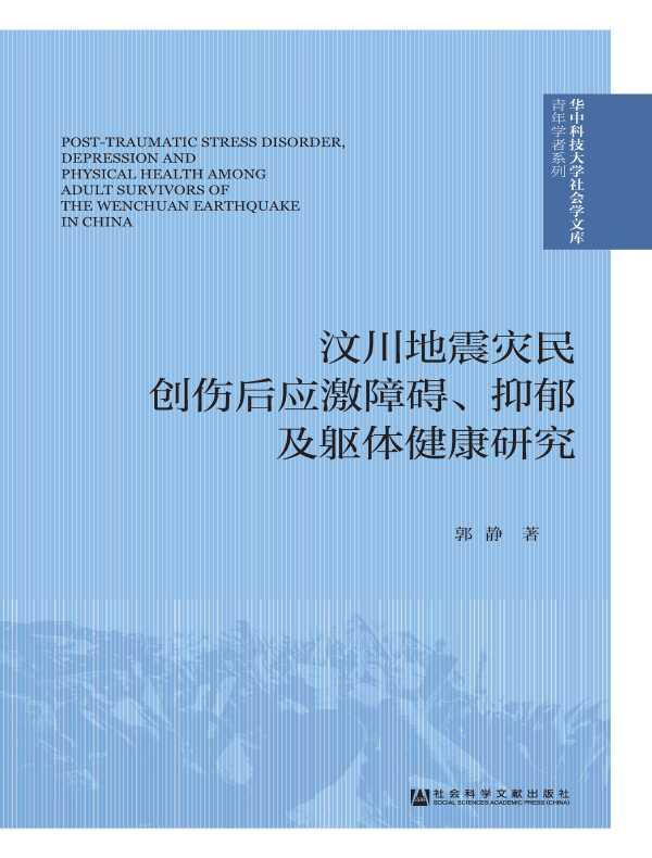 汶川地震灾民创伤后应激障碍、抑郁及躯体健康研究