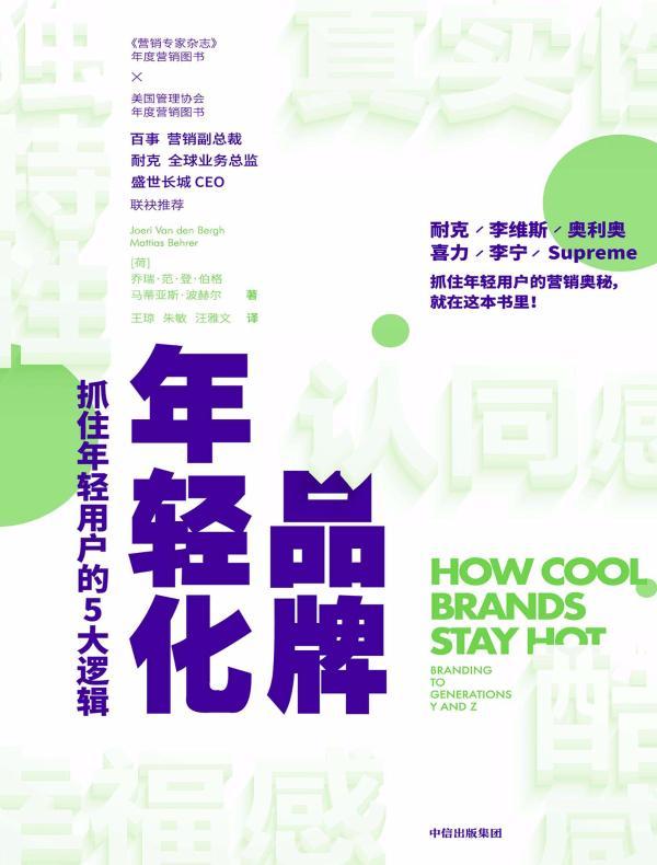 品牌年轻化:抓住年轻用户的5大逻辑
