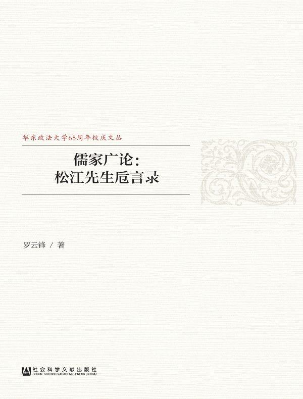 儒家广论:松江先生卮言录