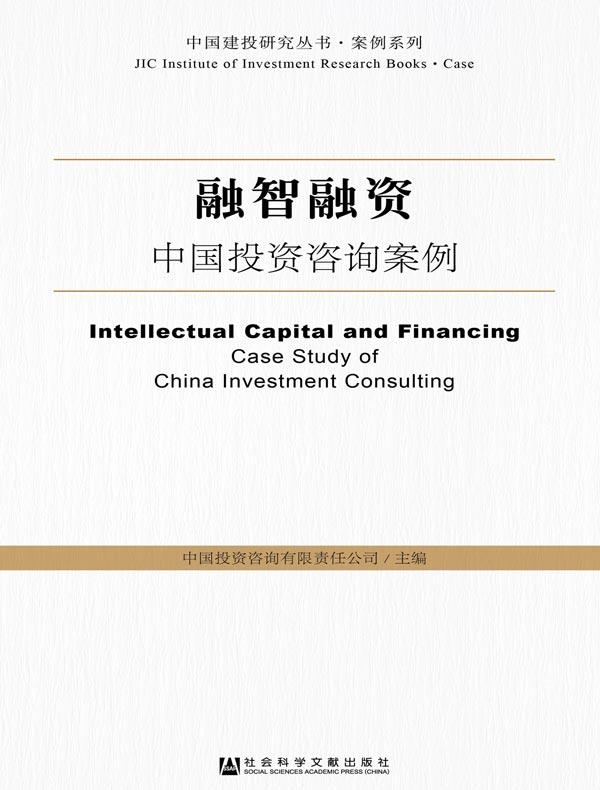 融智融资:中国投资咨询案例(中国建投研究丛书·案例系列)