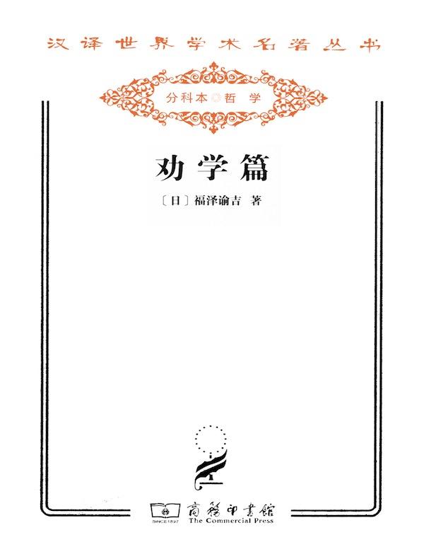 劝学篇(汉译名著系列)