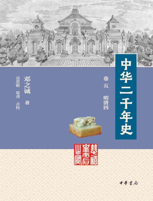 中华二千年史(第八册)