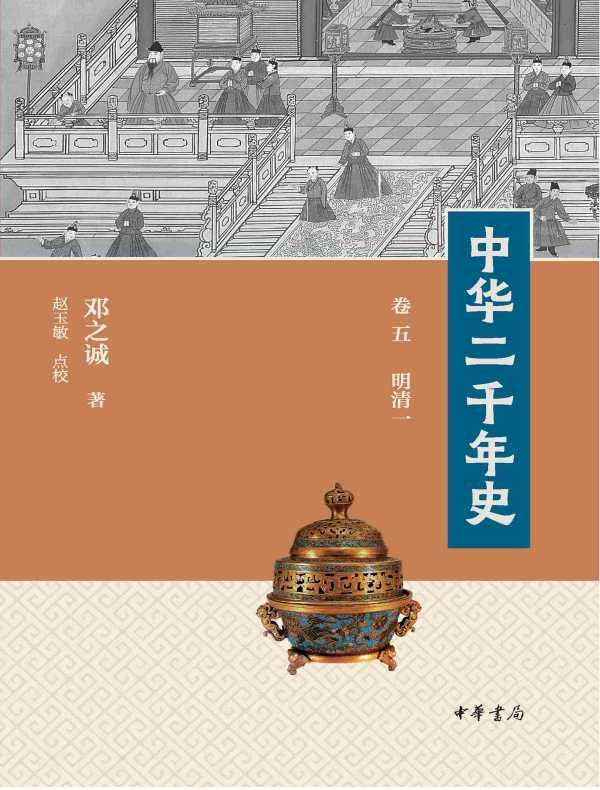中华二千年史(第五册)