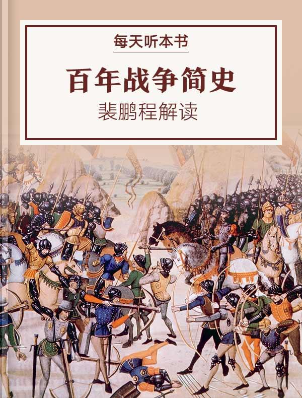 《百年战争简史》| 裴鹏程解读
