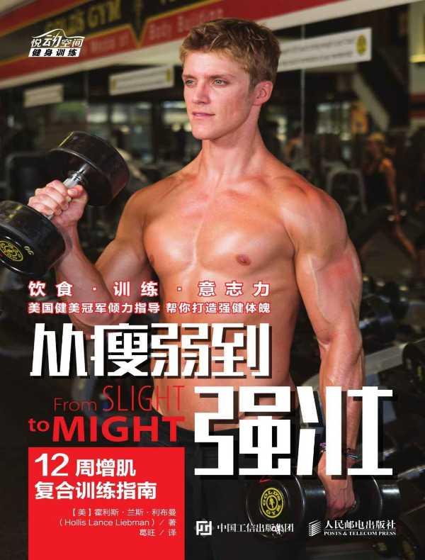 从瘦弱到强壮:12周增肌复合训练指南