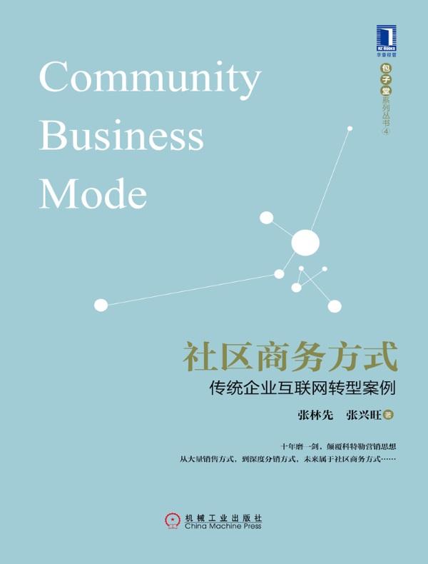 社区商务方式:传统企业互联网转型案例(包子堂系列丛书)