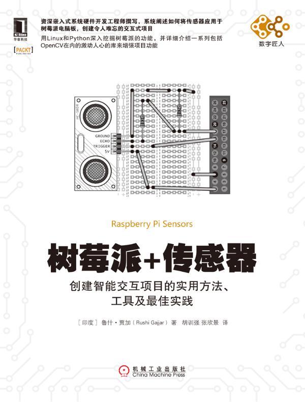 树莓派+传感器:创建智能交互项目的实用方法、工具及最佳实践