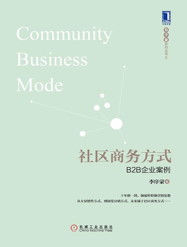 社区商务方式:B2B企业案例(包子堂系列丛书)