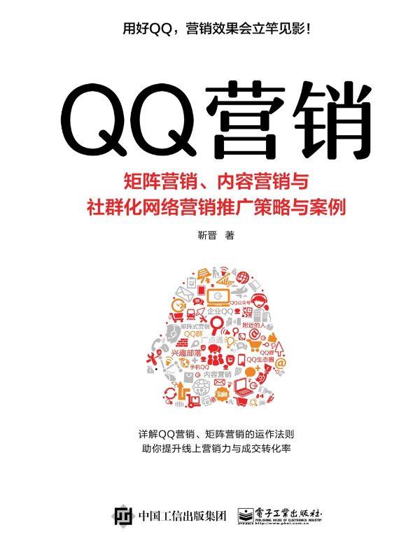QQ营销:矩阵营销、内容营销与社群化网络营销推广策略与案例