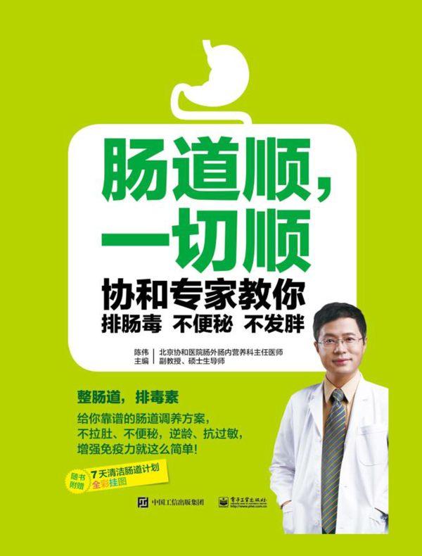 肠道顺,一切顺:协和专家教你排肠毒、不便秘、不发胖