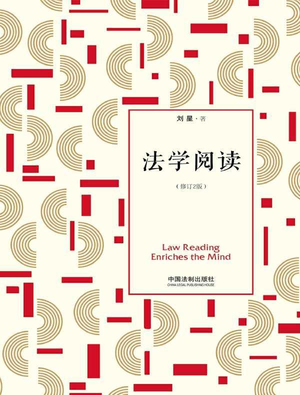 法学阅读(修订2版)