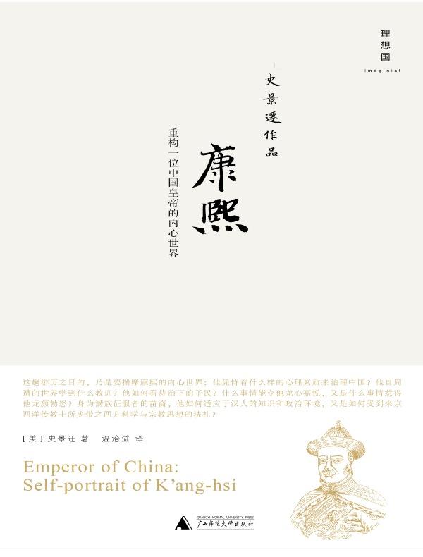 康熙:重构一位中国皇帝的内心世界