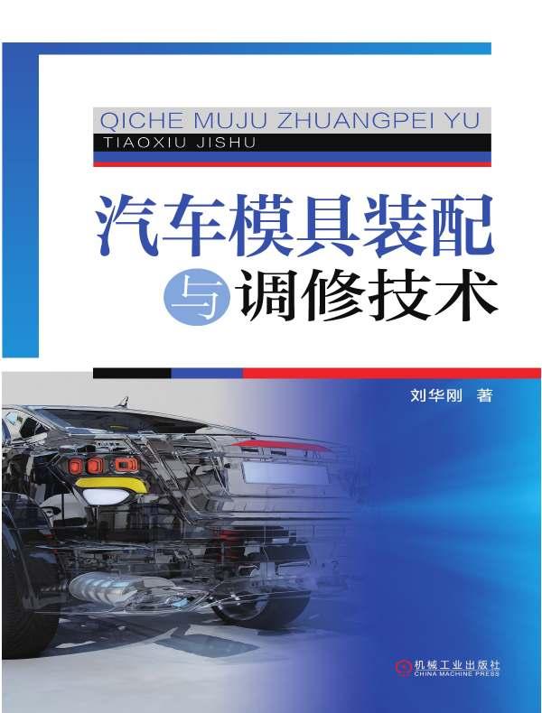 汽车模具装配与调修技术