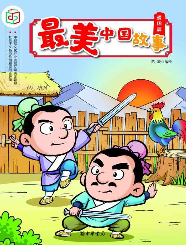 最美中国故事(爱国篇)