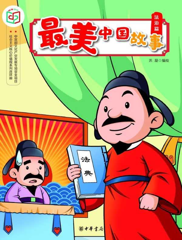 最美中国故事(法治篇)