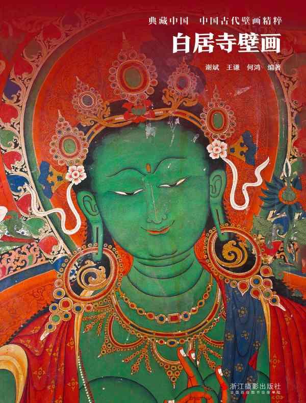 白居寺壁画(典藏中国·中国古代壁画精粹)
