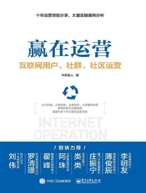 赢在运营:互联网用户、社群、社区运营