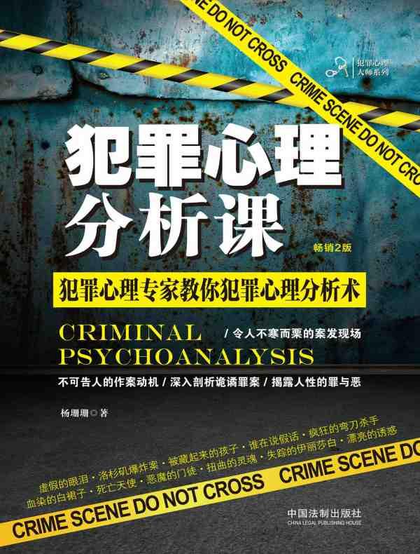 犯罪心理分析课(畅销2版):犯罪心理专家教你犯罪心理分析术