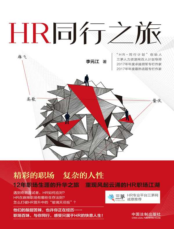 HR同行之旅