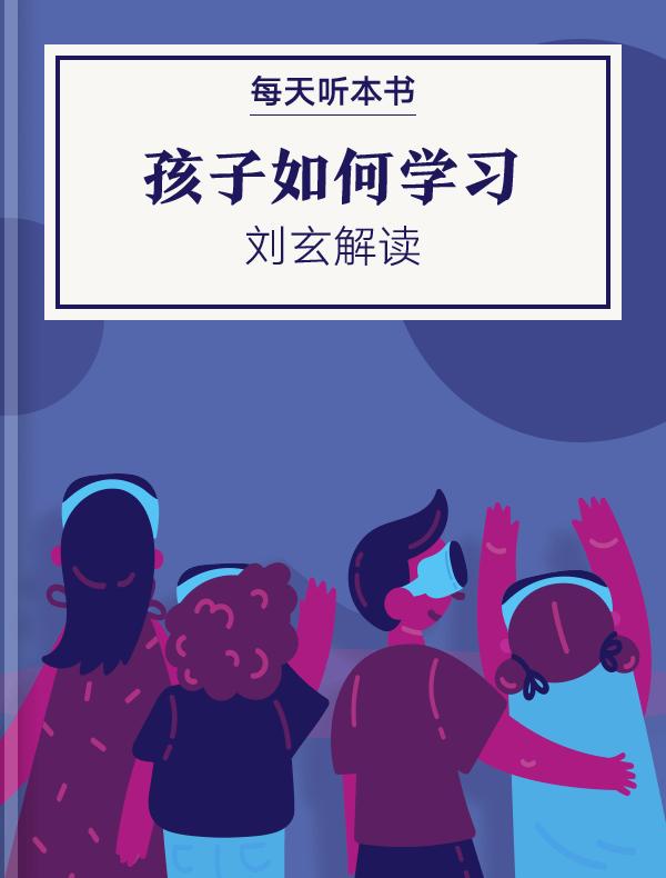 《孩子如何学习》| 刘玄解读